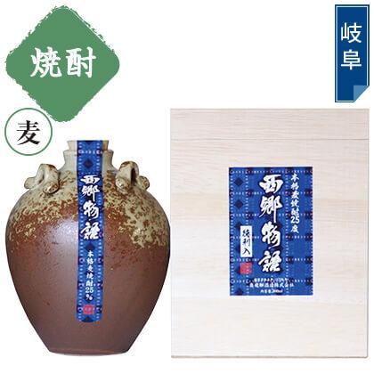 奥飛騨酒造 西郷物語 麦焼酎徳利/焼酎(900ml×1本)