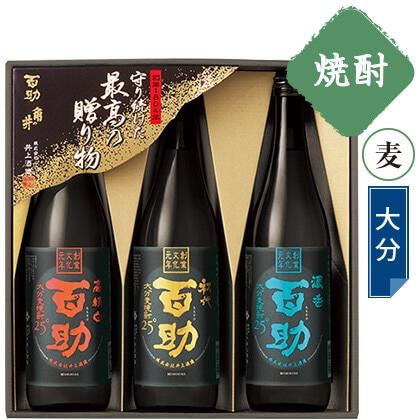 井上酒造 百助飲みくらべセット/焼酎(720ml×3本)