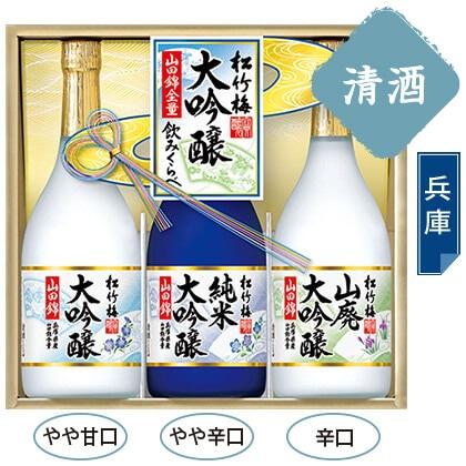宝酒造 松竹梅「山田錦」大吟醸飲みくらべセット/日本酒(アルコール24%以下)