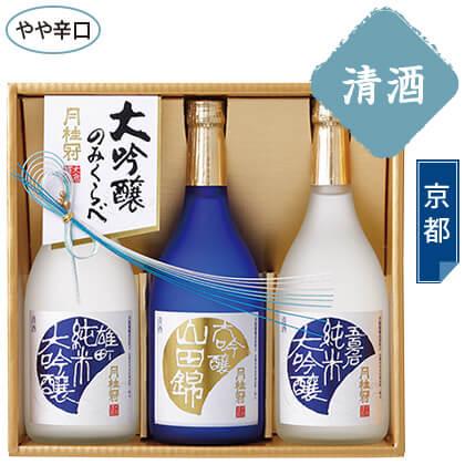 月桂冠 大吟醸飲みくらべ3本詰セット/日本酒(アルコール24%以下)