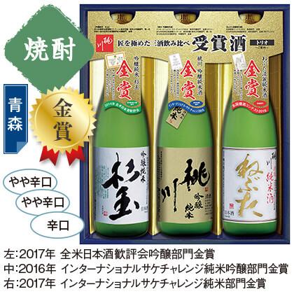 桃川 受賞酒トリオセット/日本酒(アルコール24%以下)