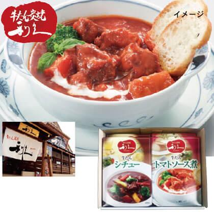 牛たん炭焼「利久」 牛たんシチューとトマトソース煮セット