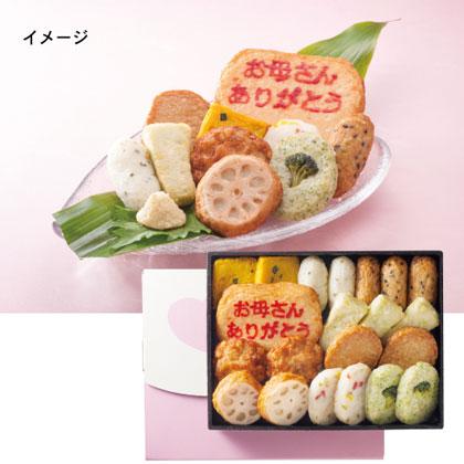 <小田口屋>お母さん想いの夏野菜さつま揚げ詰合せ