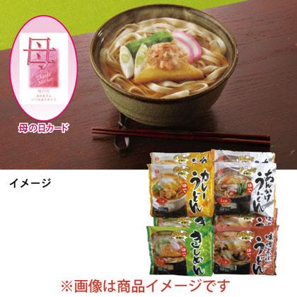 ぱぱっと簡単調理麺(12食)