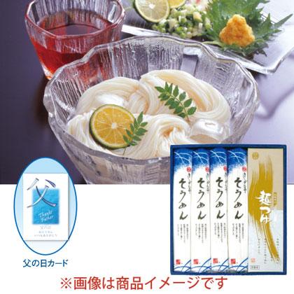 <なごやきしめん亭>乾麺詰合せ(つゆ付)