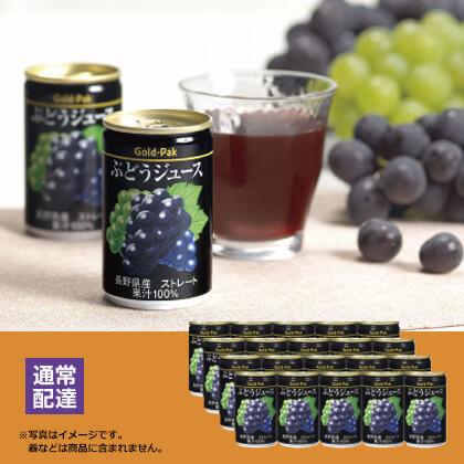 <長野県産>ぶどうジュースストレート