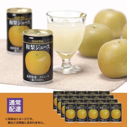 <長野県産>和梨ジュースストレート