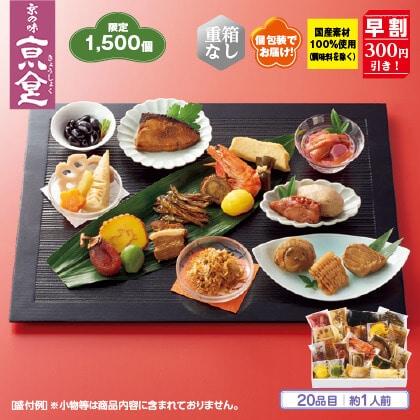 「京食」1人前の京おせち(早割)