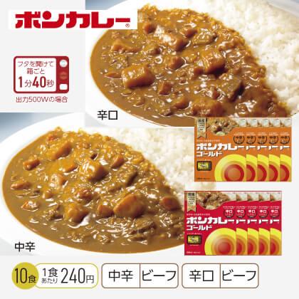 ボンカレー2種セット(中辛・辛口)