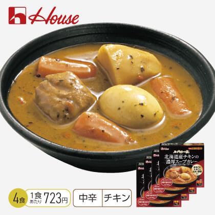 北海道産チキンの濃厚スープカレー