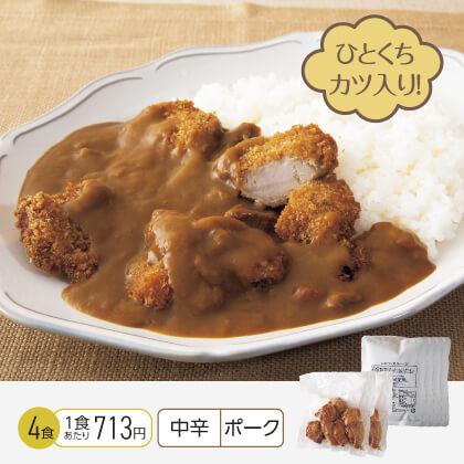 宮崎県産ひとくちカツカレー