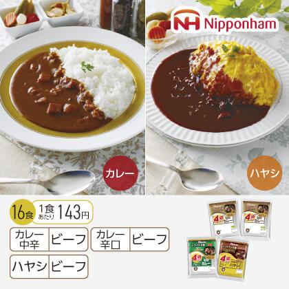 レストラン仕様カレー(中辛・辛口)&ハヤシ