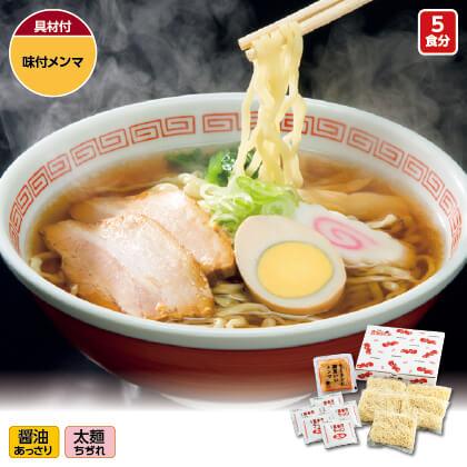 喜多方ラーメン5食メンマ付