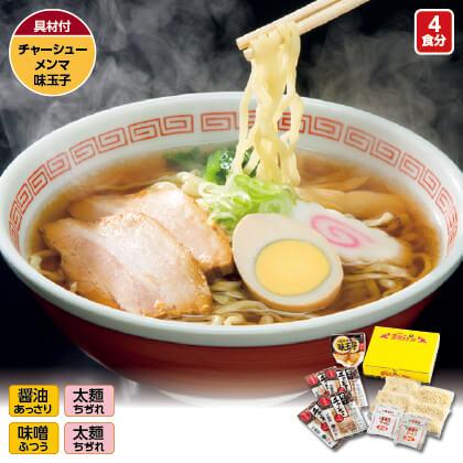喜多方ラーメン醤油・味噌味 チャーシュー・メンマ・味玉子付