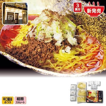 広島汁なし担担麺 くにまつ