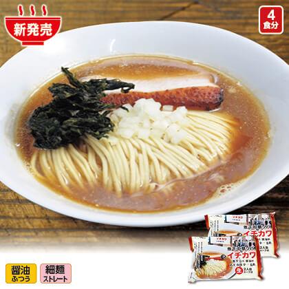 つくば 煮干中華ソバ「イチカワ」