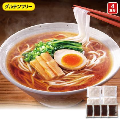 化学調味料不使用スープで食べる国産米粉めん
