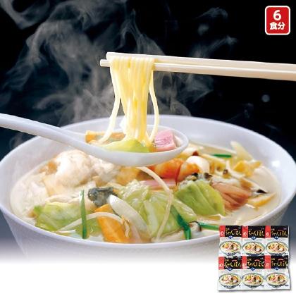 長崎ちゃんぽん(6食入)
