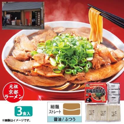 京都 新福菜館本店