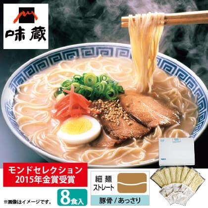 長浜ラーメン(8食)