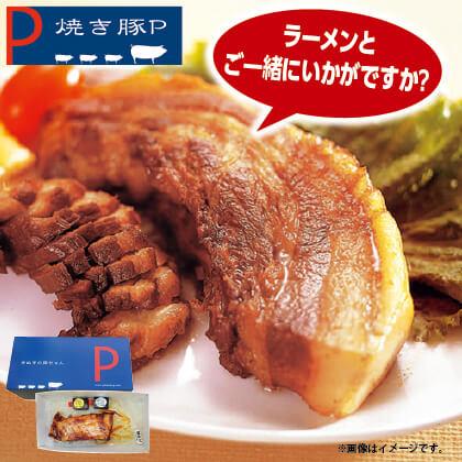 焼き豚P 焼豚バラ肉