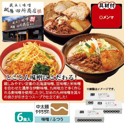 田所商店 蔵出し味噌ラーメン3種セット