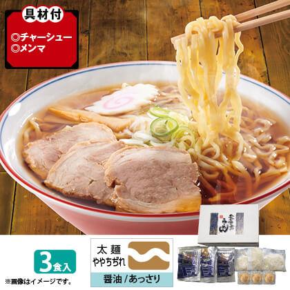 喜多方ラーメンストレートスープ具材付