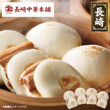 長崎中華本舗 角煮まん&豚まんセット