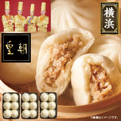 中国料理世界チャンピオン「皇朝」の肉まん
