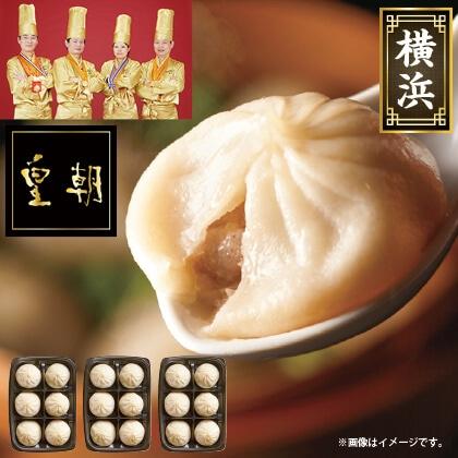 中国料理世界チャンピオン「皇朝」の小籠包