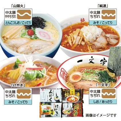 北海道名店ラーメン 4店セット