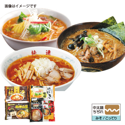 札幌繁盛店味噌味くらべ 具材付6食セット