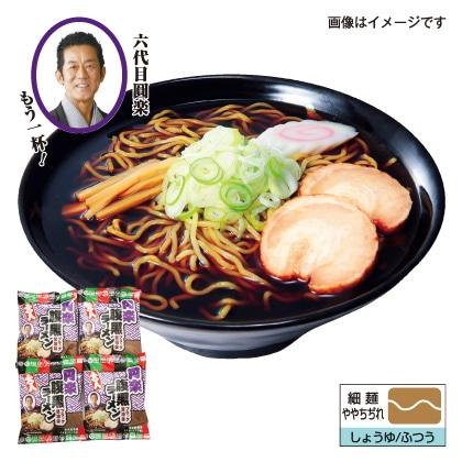 円楽腹黒ラーメン ブラック醤油味