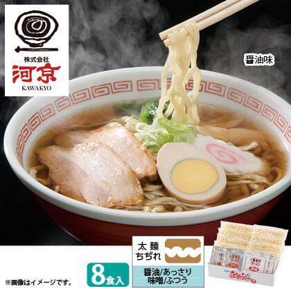 喜多方ラーメン8食