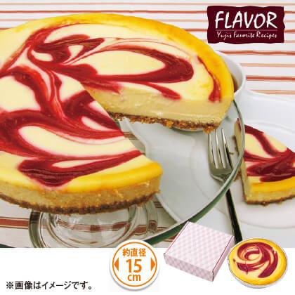 <フレイバー>ラズベリーマーブルチーズケーキ
