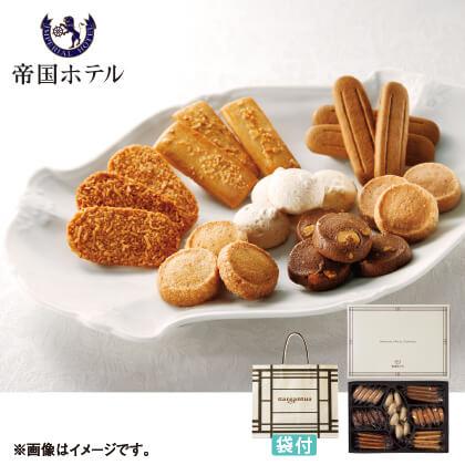 <帝国ホテル>クッキー詰合せ