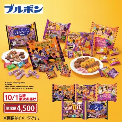 2018ディズニー・ハロウィンお菓子詰合せ