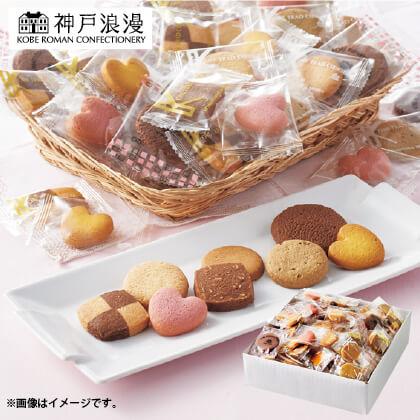 神戸浪漫 個包装クッキー詰合せ