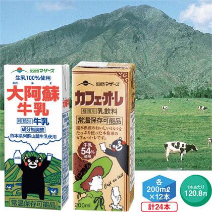 くまもとミルクアソート(ミルク・カフェオレ)