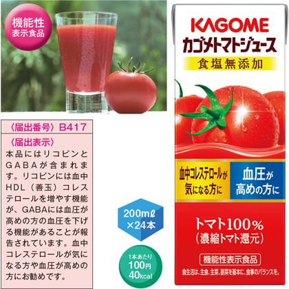 カゴメ トマトジュース食塩無添加(24本)