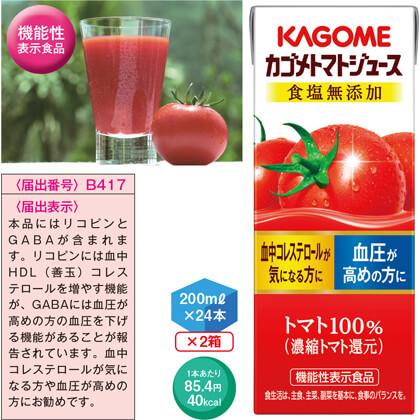 カゴメ トマトジュース食塩無添加(48本)