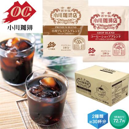 小川コーヒーアソートA