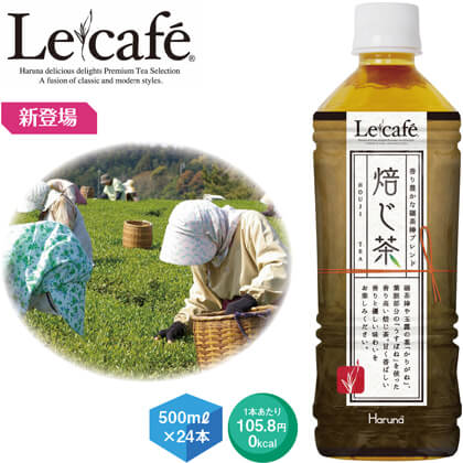 Lecafe 焙じ茶