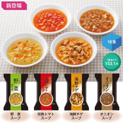 一杯の贅沢 スープセット