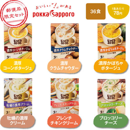 じっくりコトコトスープ6種セット