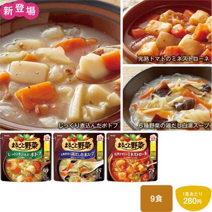 明治 まるごと野菜スープ3種セット