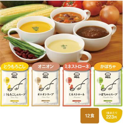 彩り野菜のスープ4種セット