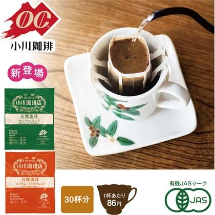 有機珈琲アソートドリップコーヒー30P