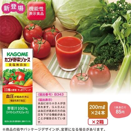 カゴメ 野菜ジュース食塩無添加B