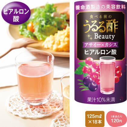 食べる前のうるる酢 ビューティー アサイー×カシス味
